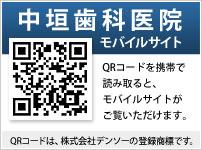 中垣歯科医院モバイルサイト