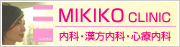 MIKIKO CLINIC 内科・漢方内科・心療内科