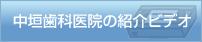中垣歯科医院の紹介ビデオ