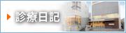 内藤先生の診療日記