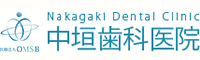 Nakagaki Dental Clinic 中垣歯科医院