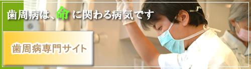 歯周病専門サイト