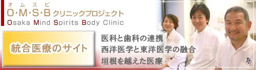 統合医療のサイト(医科と歯科・西洋医学と東洋医学の融合)